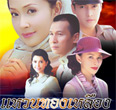 Thai TV Serie : Waen Thong Luang [ DVD ]