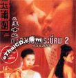 Sex and Zen II [ VCD ]