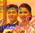Thai TV Serie : Plae Hua Jai [ DVD ]