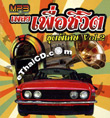 MP3 : Pleng Puer Chewit Chood Pised - Vol.2