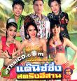 Concert VCD : Dance Sing String Esan Vol.13