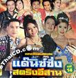 Concert VCD : Dance Sing String Esan Vol.14
