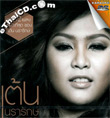 Karaoke DVD : Ten Nararak - Sieng Ten Jark Hua Jai