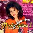 MP3 : Daojai Paijit - Ruam Pleng Dunk Ummata - Vol.1