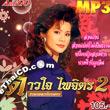 MP3 : Daojai Paijit - Ruam Pleng Dunk Ummata - Vol.2