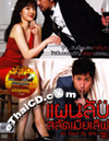 All About My Wife [ DVD ]