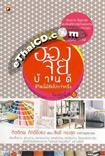 ฺBook: Feng Shui Baan Dee Cheevit Nee Mee Chai Pai Kwa Krueng