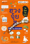 Book : Feng Shui Dee 66 Kled Lub Plub Feng Shui Baan
