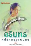 Thai Novel : Arintorn Nhee Ruk Sorng Paan Din