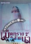 Thai Novel : Med Trai Kub Saai Num