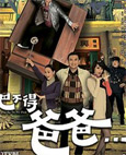 HK TV serie : A Chip Off the Old Block [ DVD ]