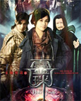 HK TV serie : The Holy Pearl [ DVD ]
