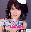 Wai Rai Plone Ruk [ VCD ]