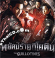 The Guillotines [ VCD ]