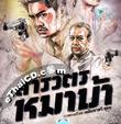 The Cop (Sarawat Maa Baa) [ VCD ]