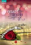 Thai Novel : Khun Ar Mafia