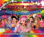 Concert VCD : Darakorn WataSlip - Live Concert