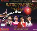 Karaoke VCDs : Rose Music : Klang Krung Saran - Vol.4
