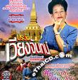 VCD : Lum Long - Tongpan - Prawat Vientiane