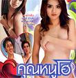 Khun Noo Ho [ VCD ]