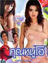 Khun Noo Ho [ DVD ]