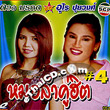 Karaoke VCD : Duang Morrakot & Urai Puiwong - Morlum koo hit #4