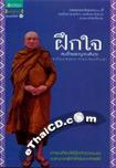 Book : Fuek Jai