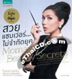 ฺBook : Momay's Beauty Secrets
