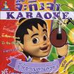Karaoke VCD : Sood-sa-korn - Ja ting jaa