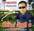 Karaoke VCD : Sayun Sunya - Sayun Kon Kao Pee Pao Kon Derm Vol.6