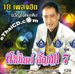 Karaoke VCD : Sayun Sunya - Sayun Kon Kao Pee Pao Kon Derm Vol.7