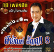Karaoke VCD : Sayun Sunya - Sayun Kon Kao Pee Pao Kon Derm Vol.8