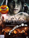 Saga: Curse Of The Shadow [ DVD ]
