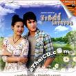 Karaoke VCD : OST : Torranee Ne Nee Krai Krong