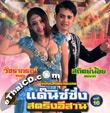 Concert VCD : Dance Sing String Esan Vol.16