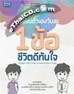 Book : Plien Tua Aeng Wan La Nueng Kor Cheevit Dee Tun Jai
