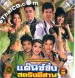 Concert VCD : Dance Sing String Esan Vol.15