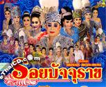 Li-kay : Promsorn Pornpraprom - Roy Mujjarach