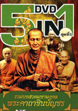 DVD : 5 in 1 : Ruam Bod Suad Pra Kata Chinabanchon - Vol.2