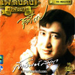 Sayun Sunya : Pleng Dunk Ha Fhung Yark - Vol.7
