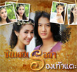 Thai TV Serie : Cinderella Rong Tao Tae [ DVD ]