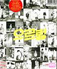 EXO Vol. 1 Repackage - XOXO (Kiss Version)