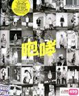 EXO Vol. 1 Repackage - XOXO (Hug Version)