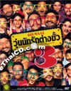 Golmaal 3 [ DVD ]