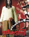 Buppha Ratree [ DVD ]