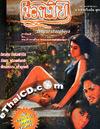 Nong Mia [ DVD ]