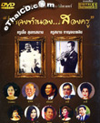 Concert DVDs : Soontaraporn - Pleng Tum Nong...Song Kru