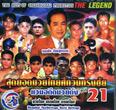 Muay Thai : The best of OneSongChai - Vol.21