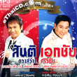 MP3 : Sunti Duangsawang & Eakkachai Sriwichai - Loog Thung Big Hit