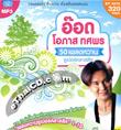 MP3 : Ord Opass - 50 Pleng Warn Super Classic